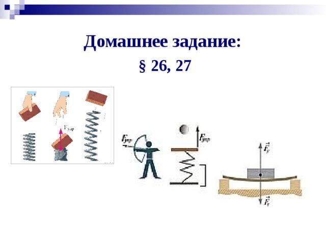 Домашнее задание:  § 26, 27