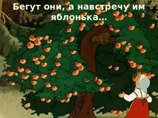 Бегут они, а навстречу им яблонька…