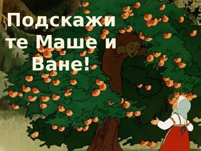 Подскажите Маше и Ване!