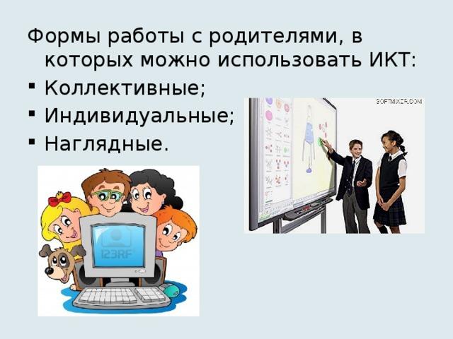 Модели работы психолога с родителями работа для девушек в омске 18 лет