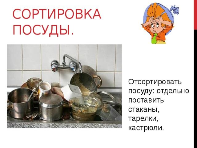 Сортировка посуды. Отсортировать посуду: отдельно поставить стаканы, тарелки, кастрюли.