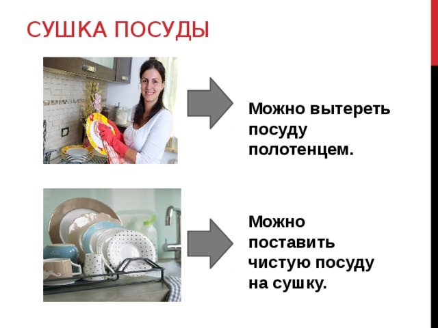 Сушка посуды Можно вытереть посуду полотенцем.   Можно поставить чистую посуду на сушку.