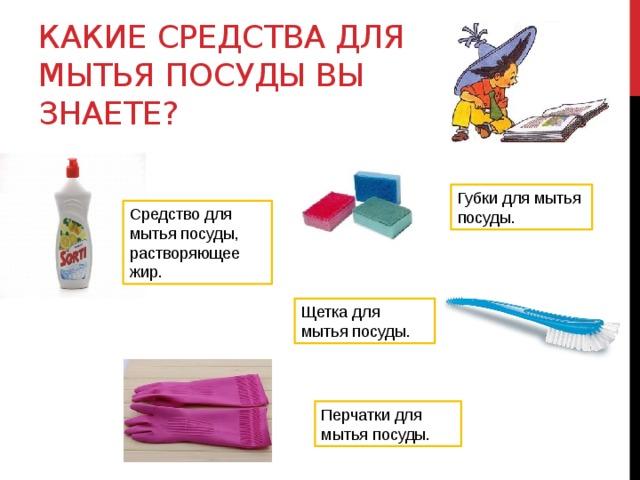 Какие средства для мытья посуды вы знаете? Губки для мытья посуды. Средство для мытья посуды, растворяющее жир. Щетка для мытья посуды. Перчатки для мытья посуды.