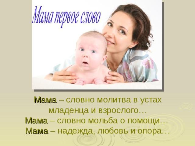 Мама – словно молитва в устах младенца и взрослого…  Мама – словно мольба о помощи… Мама – надежда, любовь и опора…