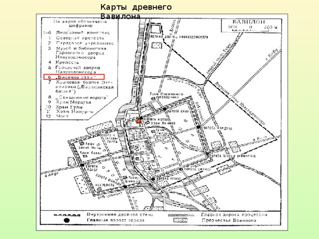 Карты древнего Вавилона