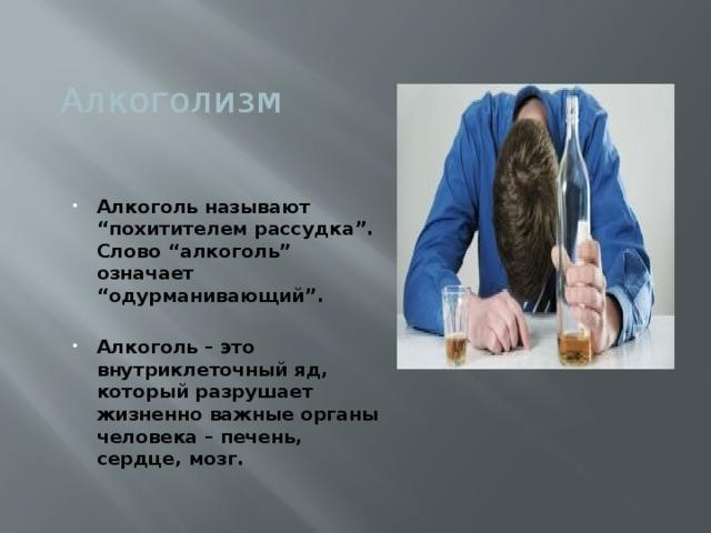 """Алкоголизм        Алкоголь называют """"похитителем рассудка"""". Слово """"алкоголь"""" означает """"одурманивающий""""."""