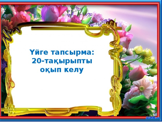 Үйге тапсырма:  20-тақырыпты оқып келу