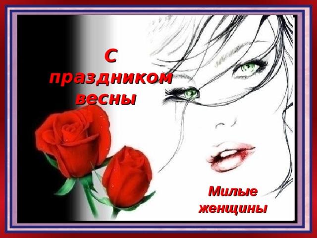 С праздником весны  Милые женщины