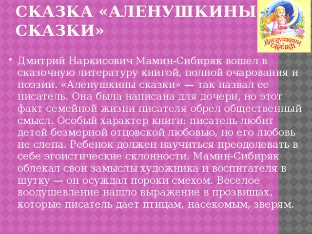 Сказка «Аленушкины сказки»