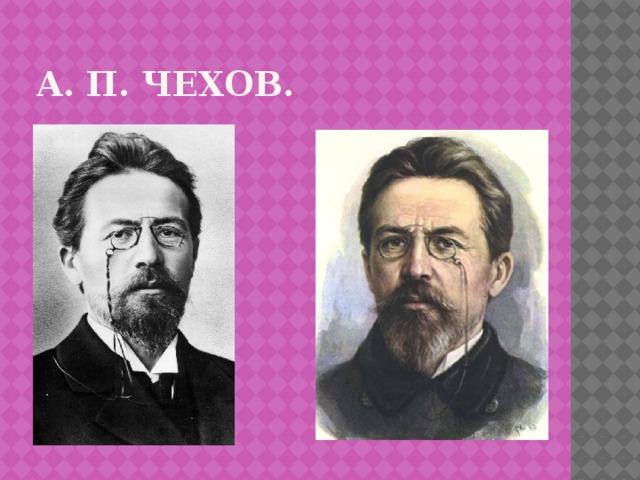 А. П. Чехов.
