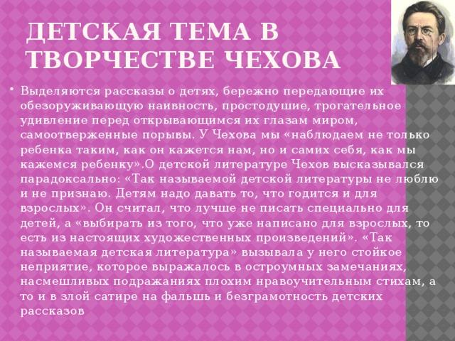 Детская тема в творчестве Чехова