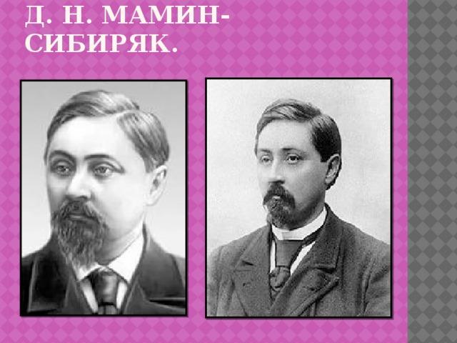 Д. Н. Мамин-Сибиряк.