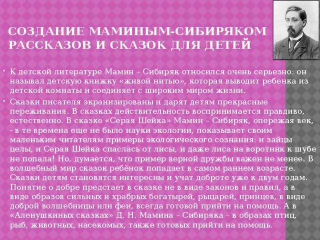 Создание Маминым-Сибиряком рассказов и сказок для детей