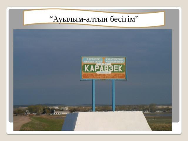 """"""" Ауылым-алтын бесігім"""""""