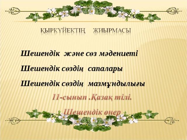 Шешендік және сөз мәдениеті Шешендік сөздің сапалары Шешендік сөздің мазмұндылығы