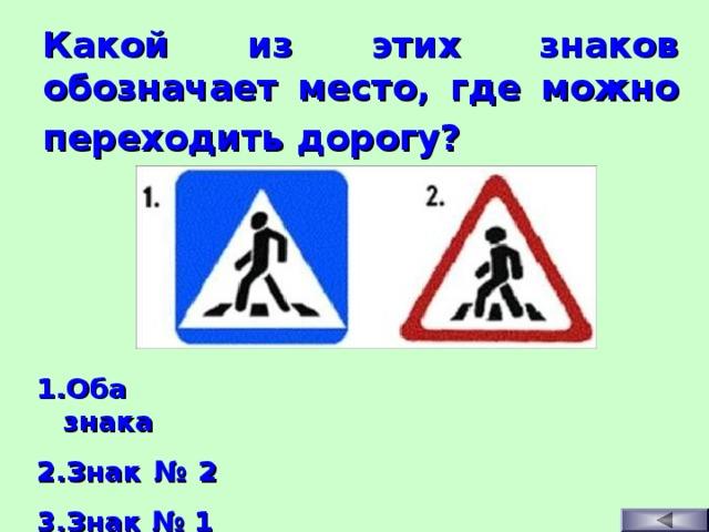 Какой из этих знаков обозначает место, где можно переходить дорогу?  Оба знака Знак № 2 Знак № 1