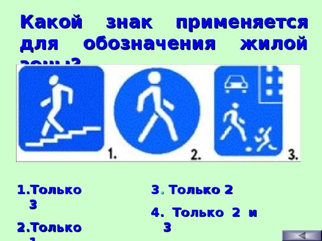 Какой знак применяется для обозначения жилой зоны? Только 3 Только 1 3 . Только 2 4. Только 2 и 3