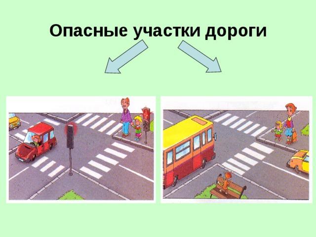Опасные участки дороги