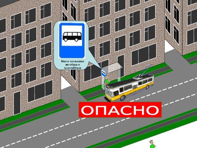 Место остановки автобуса и троллейбуса Ограниченная видимость 22