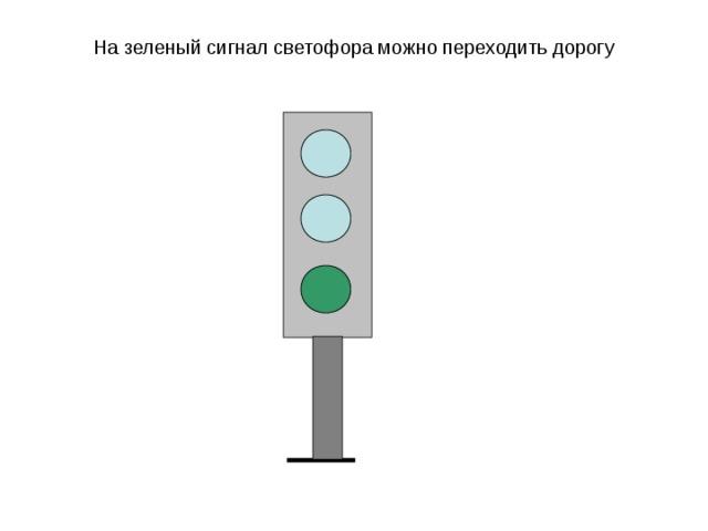 На зеленый сигнал светофора можно переходить дорогу