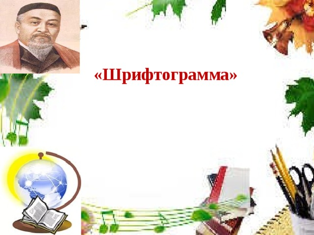 «Шрифтограмма»