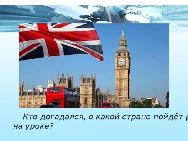 Кто догадался, о какой стране пойдёт речь на уроке?
