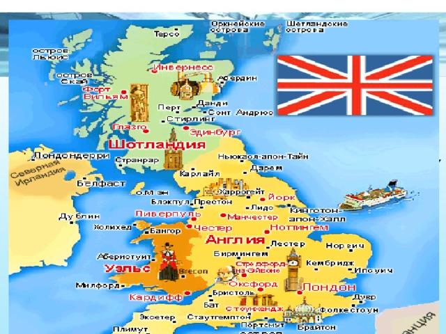 Название страны происходит от английского  Great Britain. Британия — по этнониму племени  бритты, полное название на английском,  кто сможет перевести — Соединённое Короле́вство Великобрита́нии и Се́верной Ирла́ндии .
