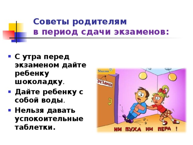 Советы родителям  в период сдачи экзаменов: