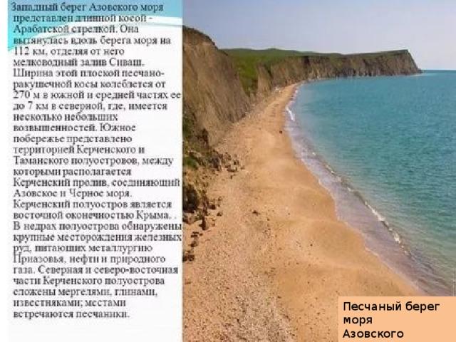 Песчаный берег моря Азовского