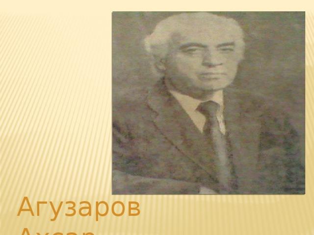 Вставка рисунка Агузаров Ахсар