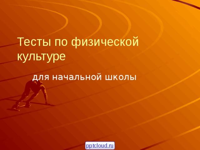 Тесты по физической культуре для начальной школы pptcloud.ru