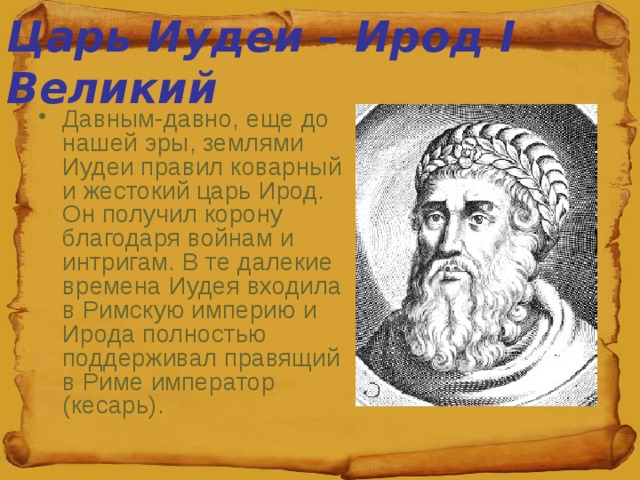 Царь Иудеи – Ирод I Великий