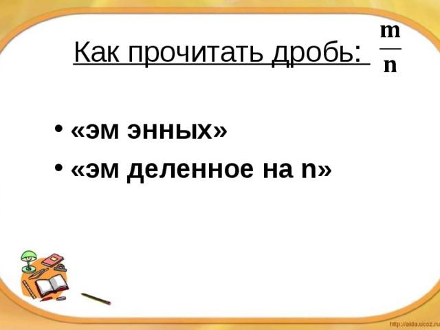 Как прочитать дробь:
