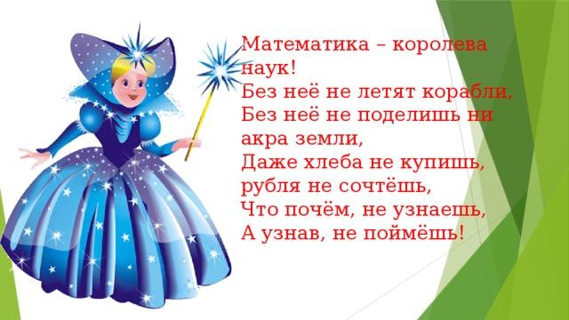 Королева математики картинка для детей