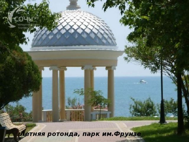 Летняя ротонда, парк им.Фрунзе