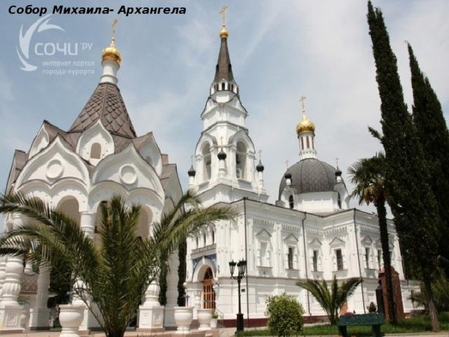 Собор Михаила- Архангела