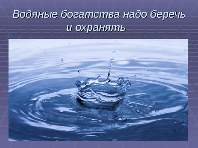 Водяные богатства надо беречь и охранять