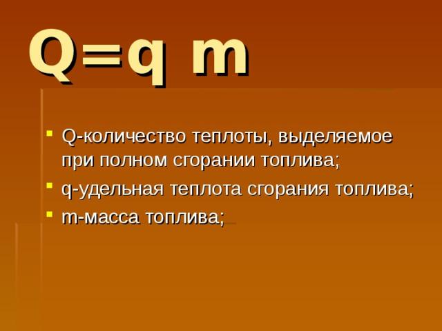 Q = q  m
