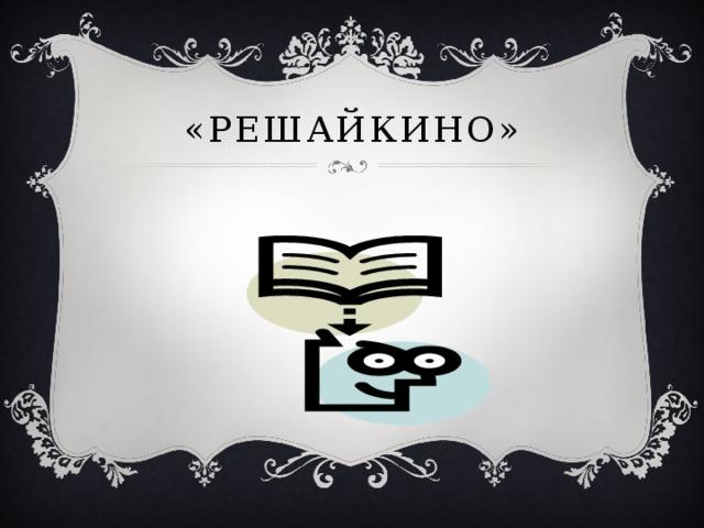 «Решайкино»