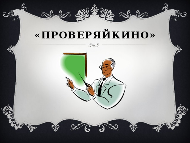 «Проверяйкино»