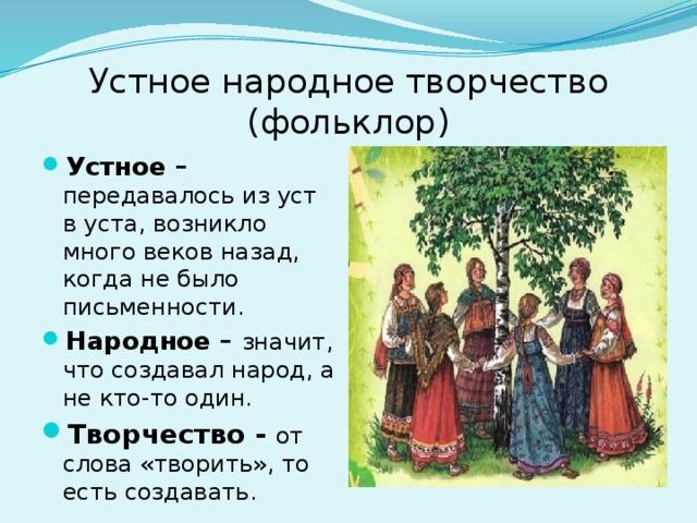 Устное народное творчество  (фольклор)