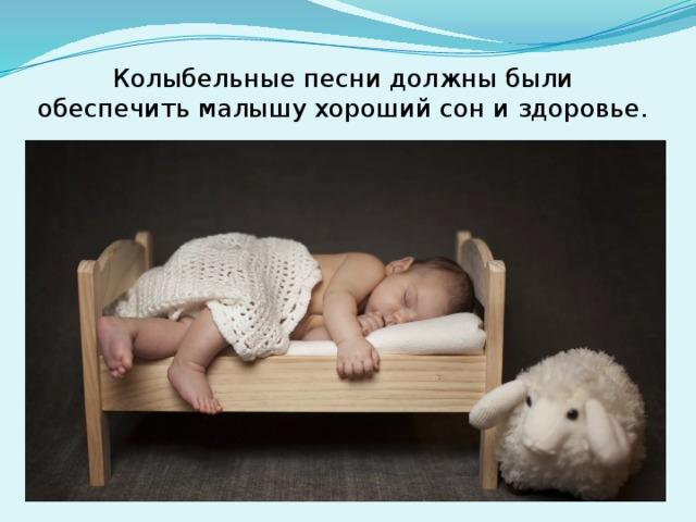 Колыбельные песни должны были обеспечить малышу хороший сон и здоровье.