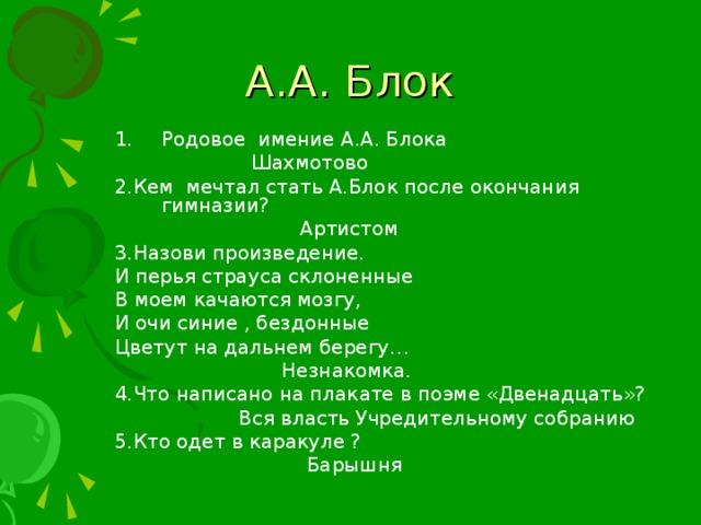 Родовое имение А.А. Блока