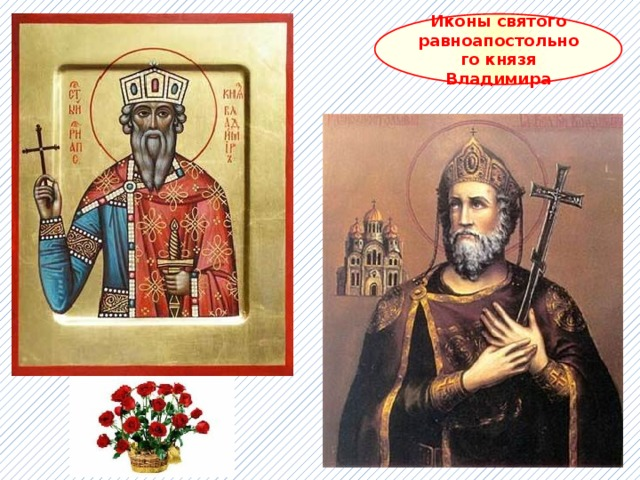 Иконы святого равноапостольного князя Владимира