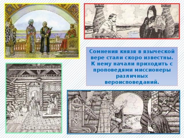 Сомнения князя в языческой вере стали скоро известны. К нему начали приходить с проповедями миссионеры различных вероисповеданий.