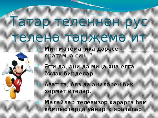 Татар теленнән рус теленә тәрҗемә ит