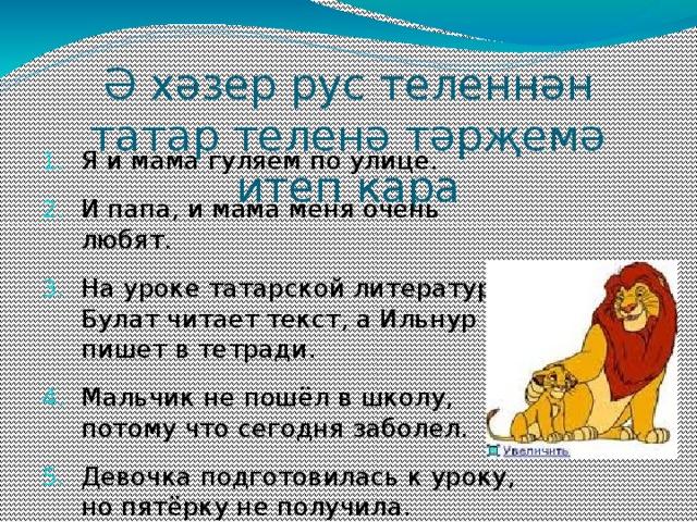 Ә хәзер рус теленнән татар теленә тәрҗемә итеп кара