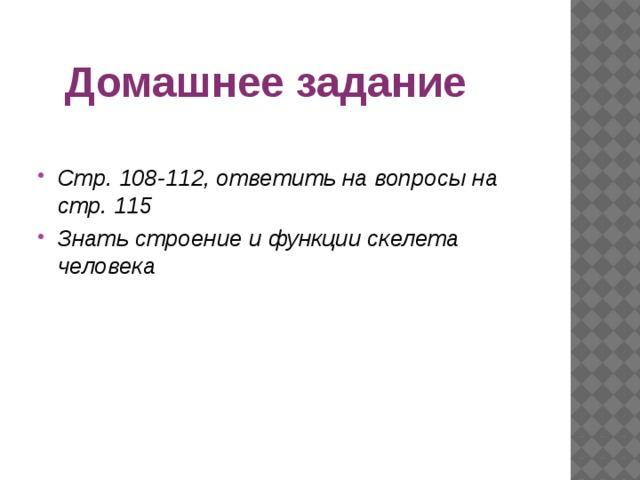Домашнее задание Стр. 108-112, ответить на вопросы на стр. 115 Знать строение и функции скелета человека