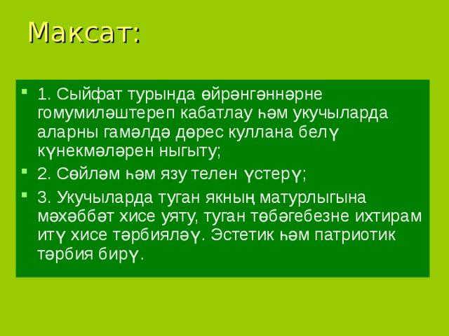 Максат: