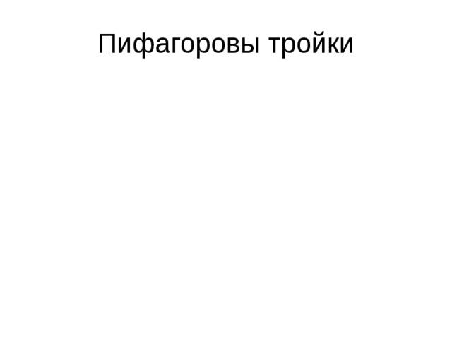 Пифагоровы тройки